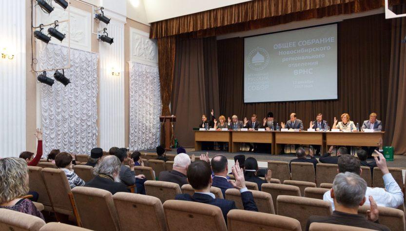 фото Общего собрания